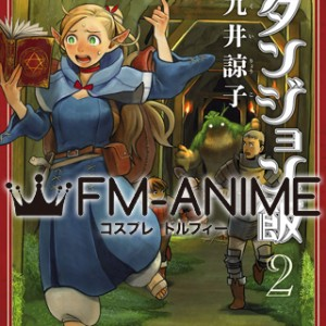 Delicious in Dungeon Marcille Cosplay Costume