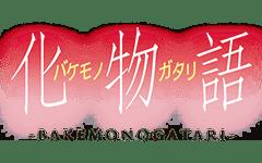 Bakemonogatari (Monogatari series)