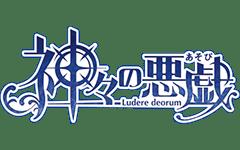 Kamigami no Asobi: Ludere deorum