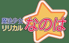 Magical Girl Lyrical Nanoha (series)