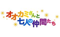 Okami-san and Her Seven Companions